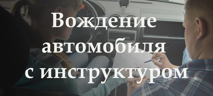 Вождение автомобиля с инструктором