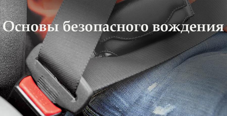 основы безопасного вождения